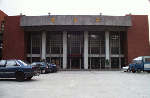 演藝廳建築整修前