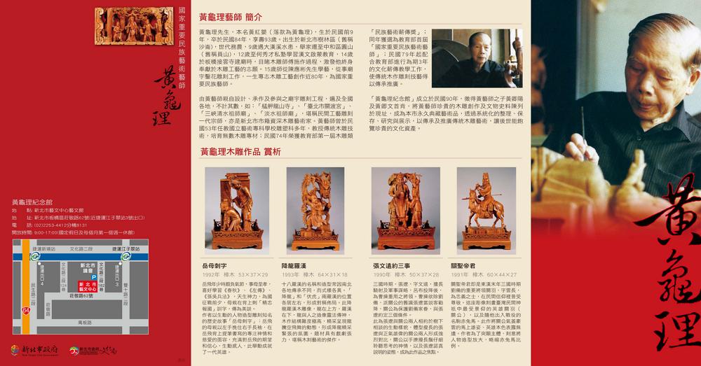黃龜理紀念館-年表1