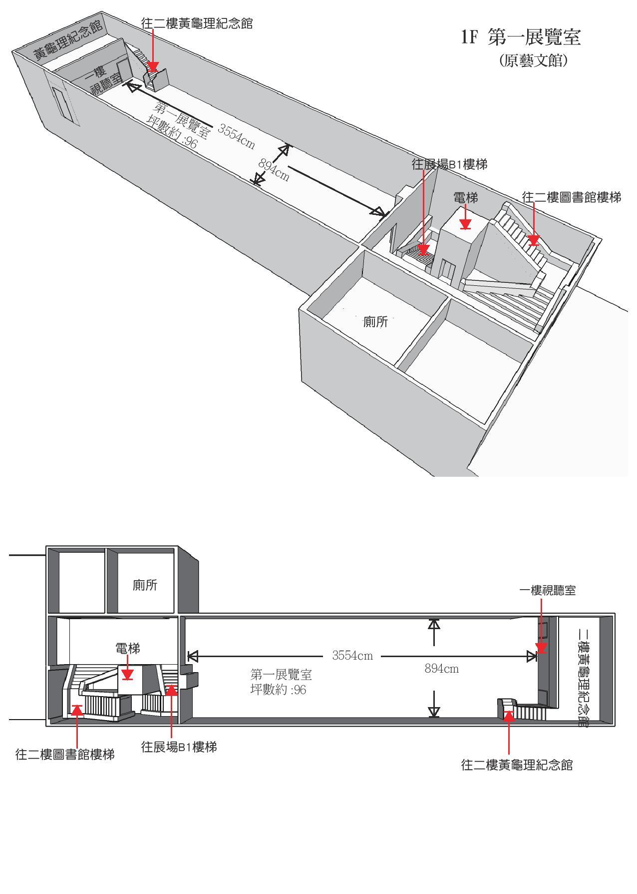 一樓展覽空間
