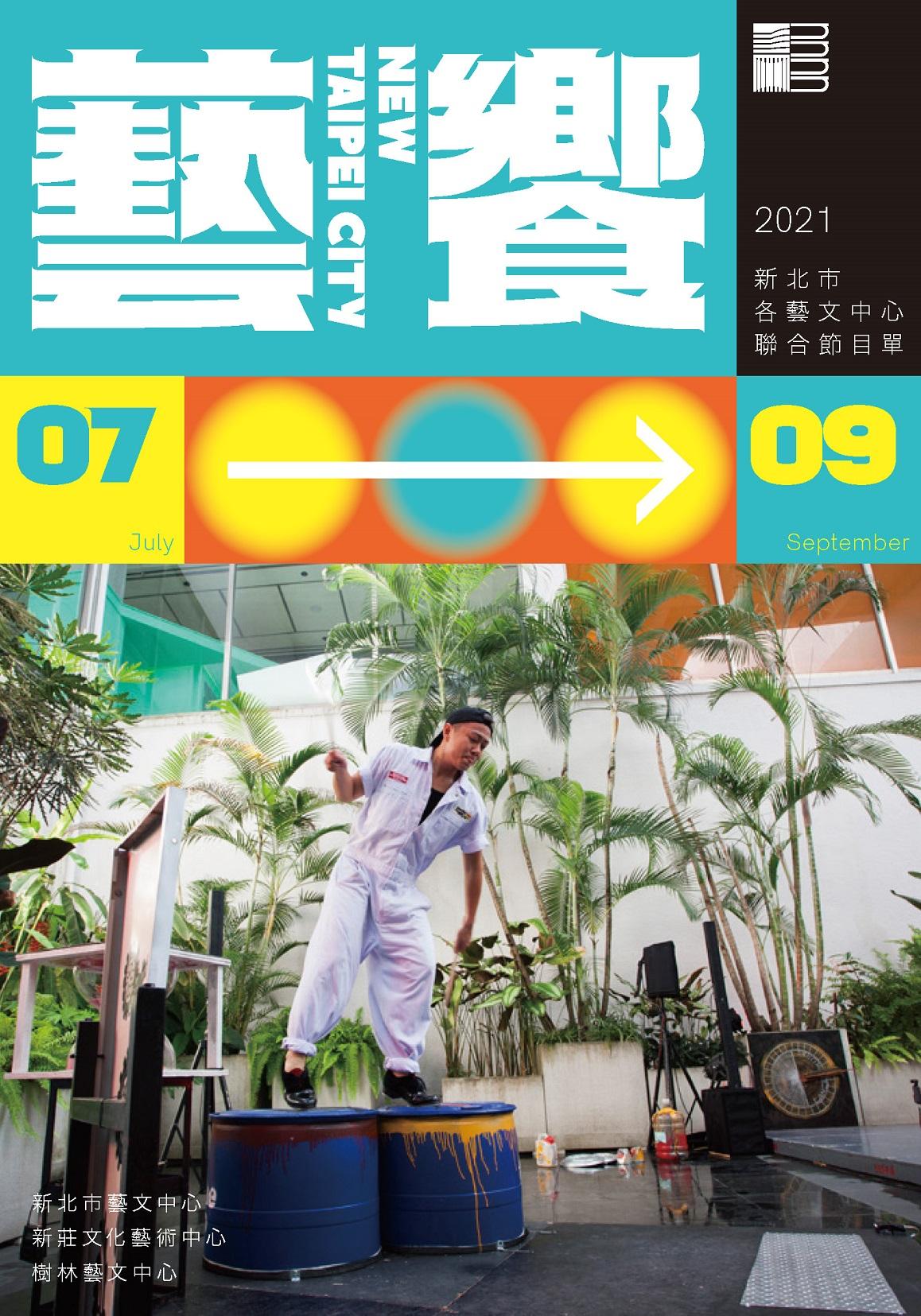 第三季新北市各藝文中心節目單-封面