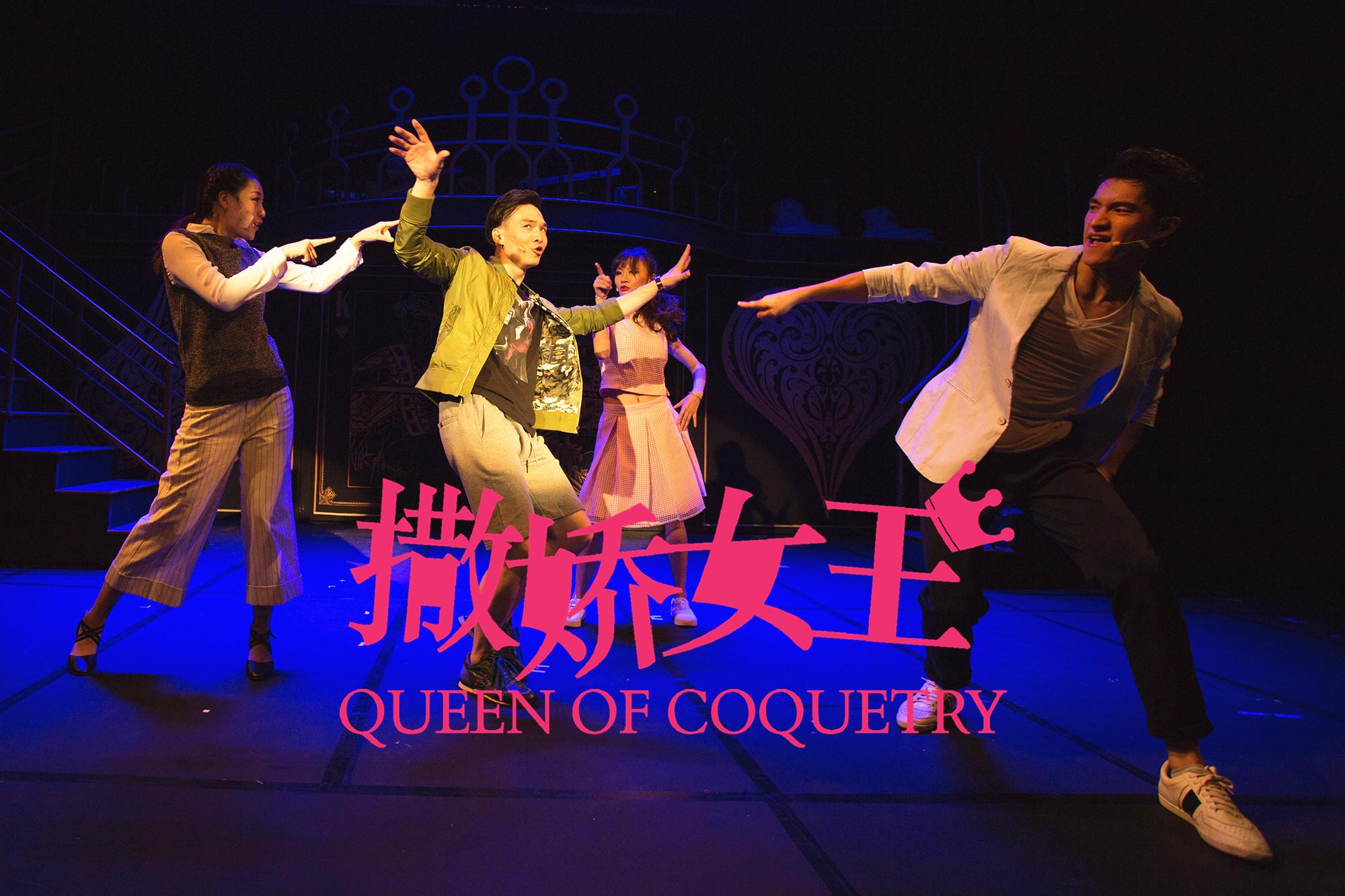上海《撒嬌女王》好戲再續