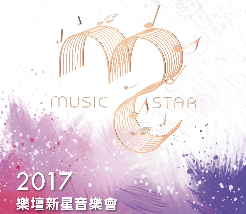 年輕音樂家舞台哪裡找?新北免費資源支持勇敢追夢,獎金、演出、行銷、媒合接案,做明日之星出道最強後盾