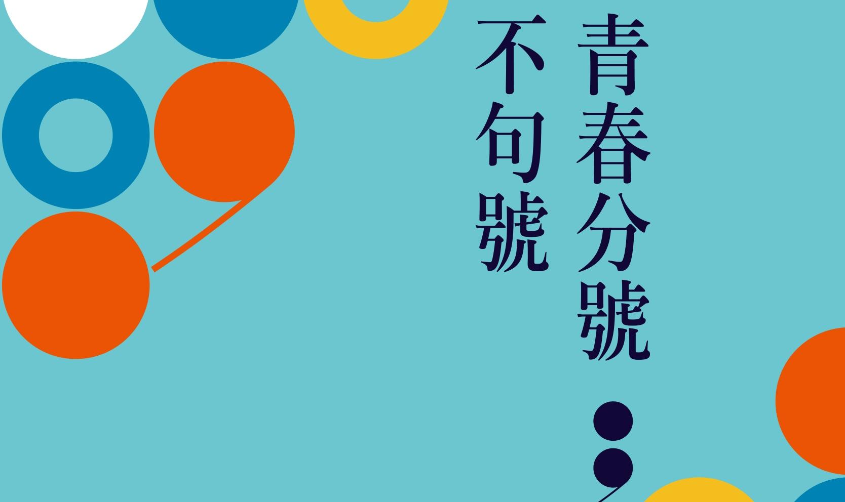 【徵選公告】107年畢業祭《青春分號;不句號》─錄取名單