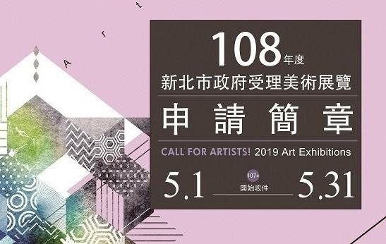 【簡章公告】108年美術申請展簡章