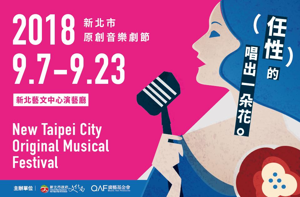 2018新北市原創音樂劇節,跨國打造專屬百老匯