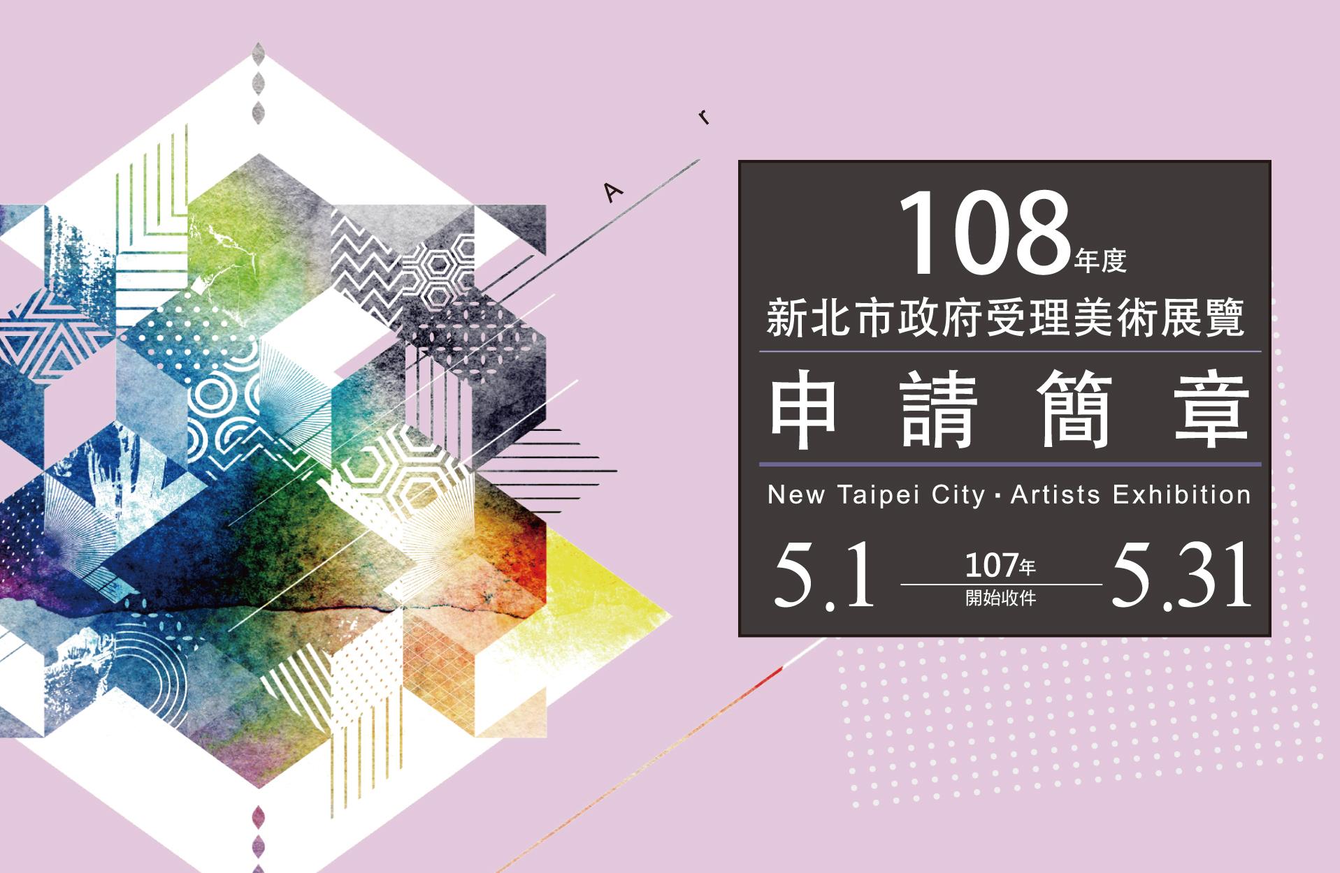 【公告】108年度美術展覽申請展審查結果