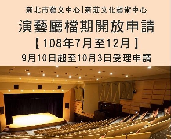 【公告】新北市藝文中心及新莊文化藝術中心演藝廳108年7月至12月檔期開放申請