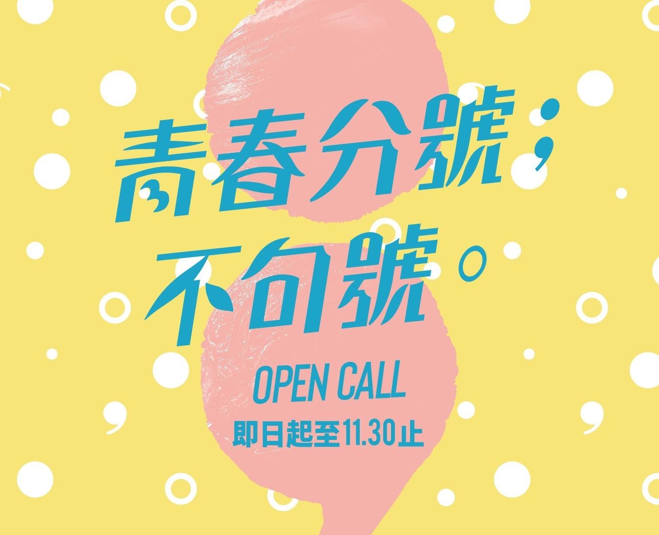 【公告】2019新北市畢業祭《青春分號;不句號》徵件中!