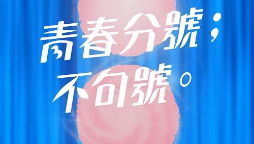 【公告】2019新北市「畢業祭—表演藝術類」《青春分號;不句號》徵件中!