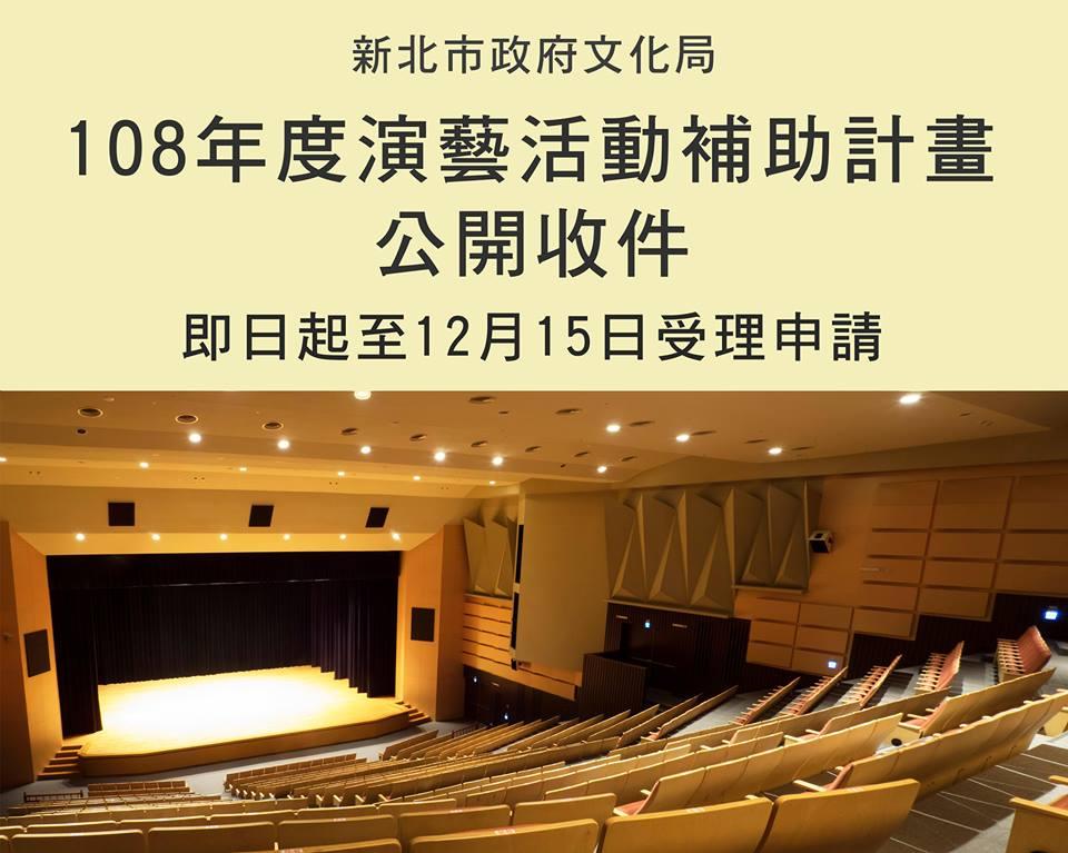 【公告】108年度演藝活動補助計畫公開收件