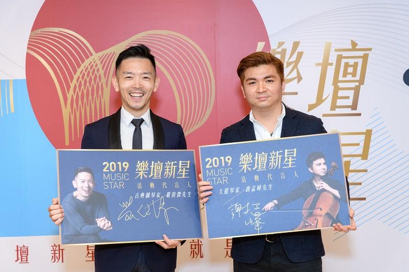 國際古典鋼琴家嚴俊傑及新生代大提琴家謝孟峰雙代言─「2019樂壇新星」圓你一個音樂夢!