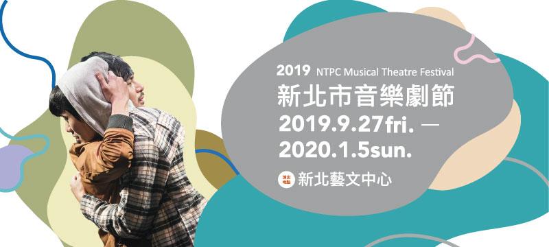 2019新北市音樂劇節