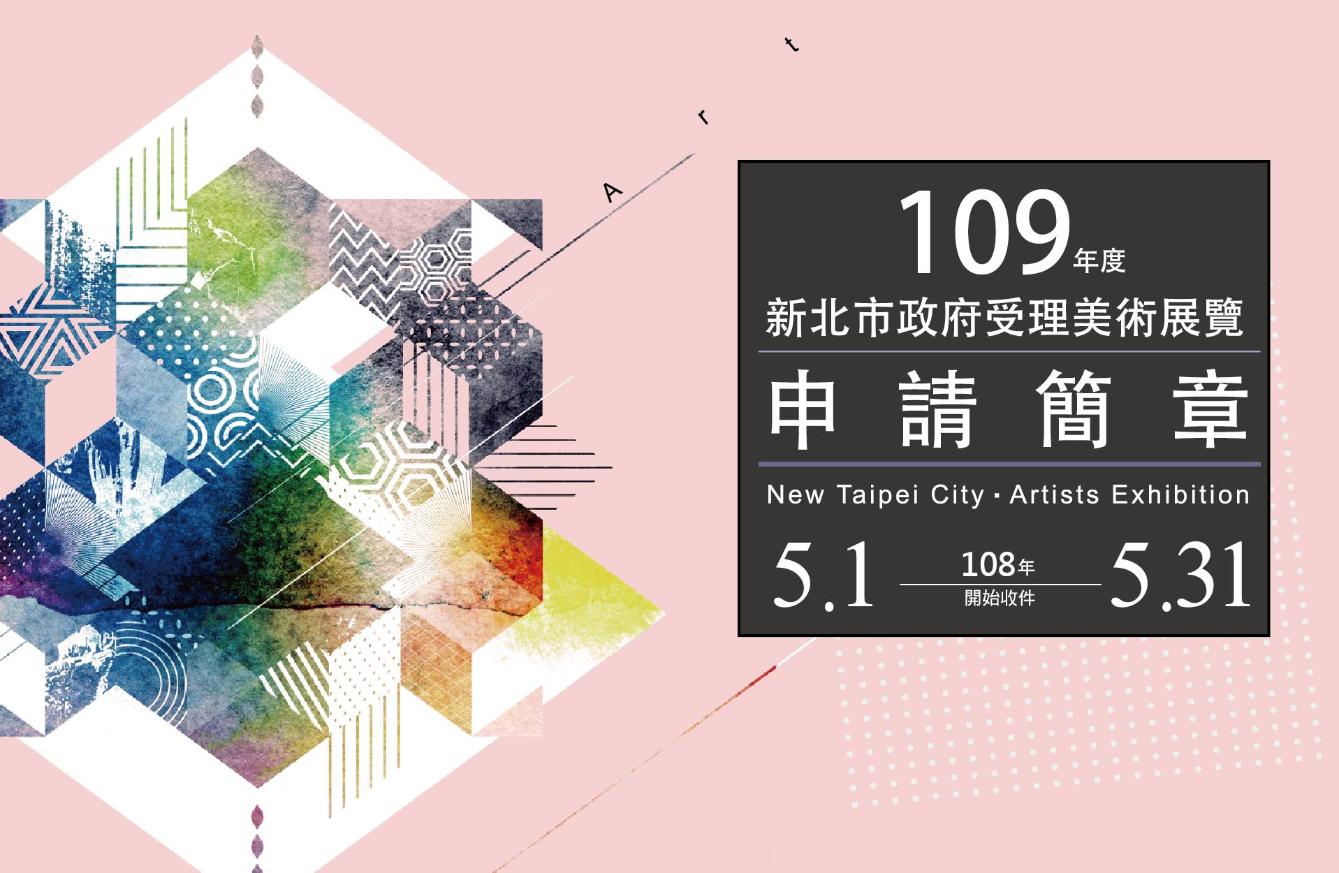 【公告】「109年度新北市政府受理美術展覽申請」審查結果公告