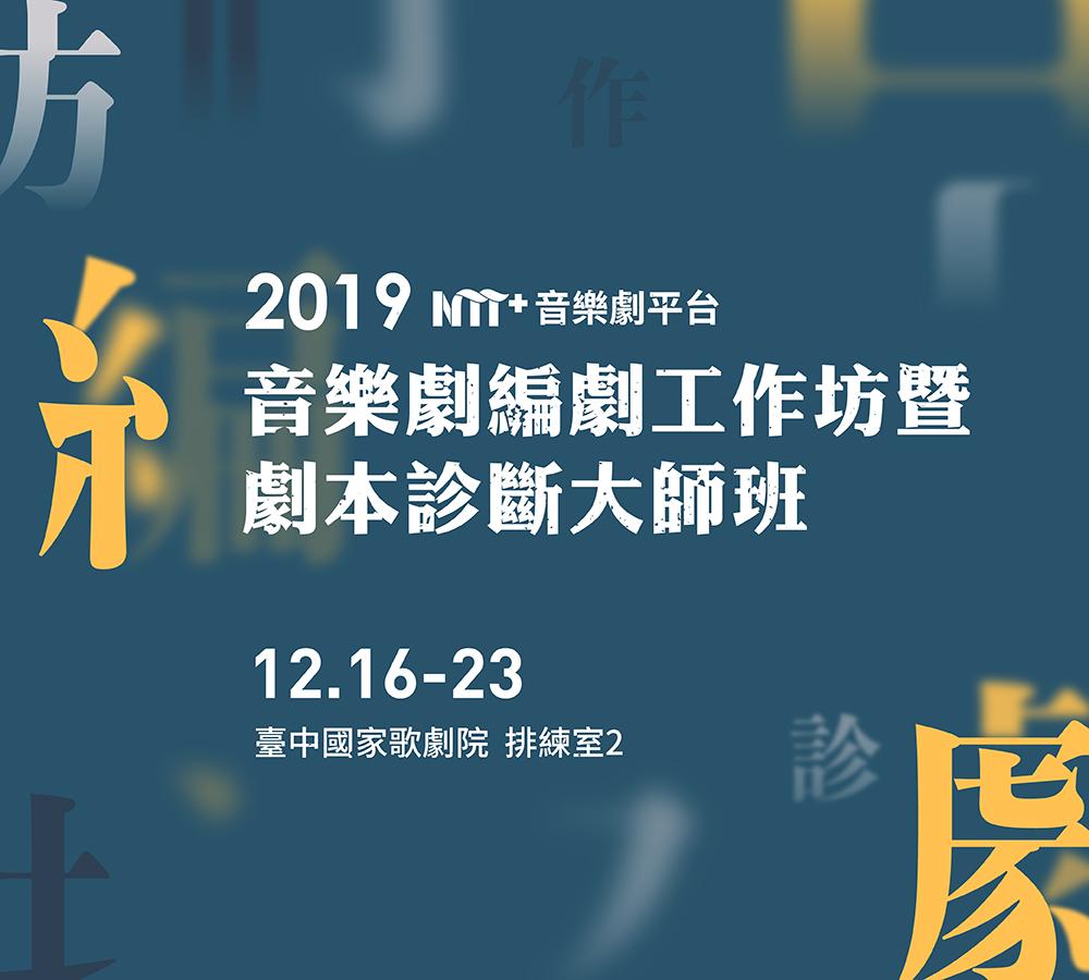 [活動訊息轉知] 台中國家歌劇院-2019音樂劇編劇工作坊暨劇本診斷大師班