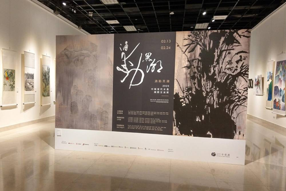 匯流藝術「湧動黑潮」臺韓中國際水墨展在新北