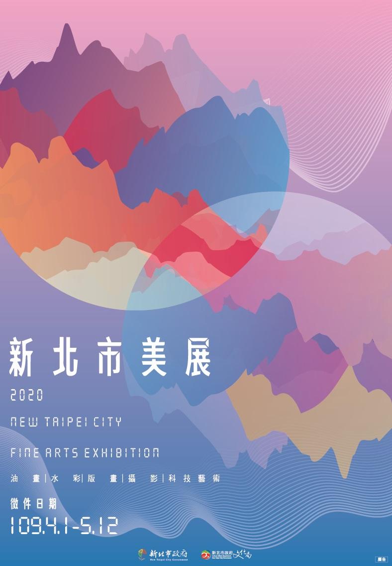 「2020新北市美展」徵件