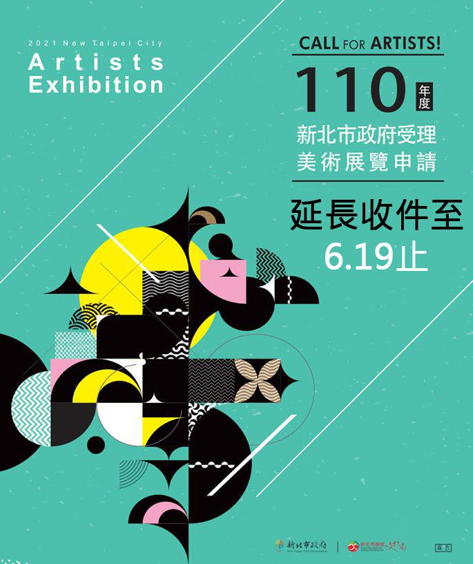 110年新北市藝文中心及新莊文化藝術中心展覽廳申請展申請事宜