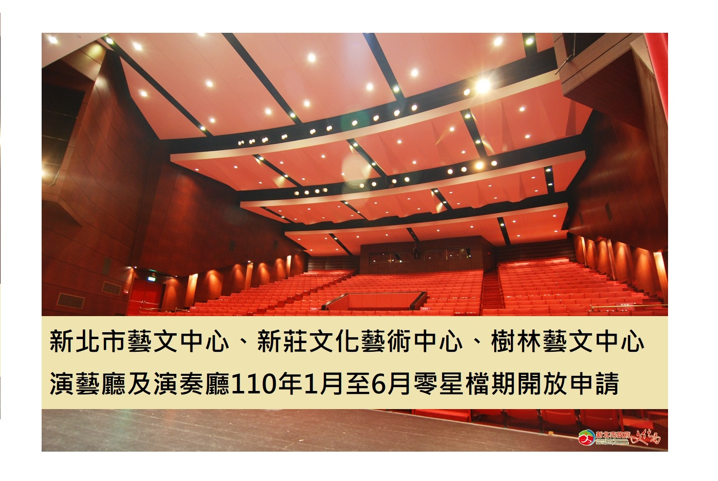 公告新北市藝文中心、新莊文化藝術中心、樹林藝文中心演藝廳及演奏廳110年1月至6月零星檔期開放申請