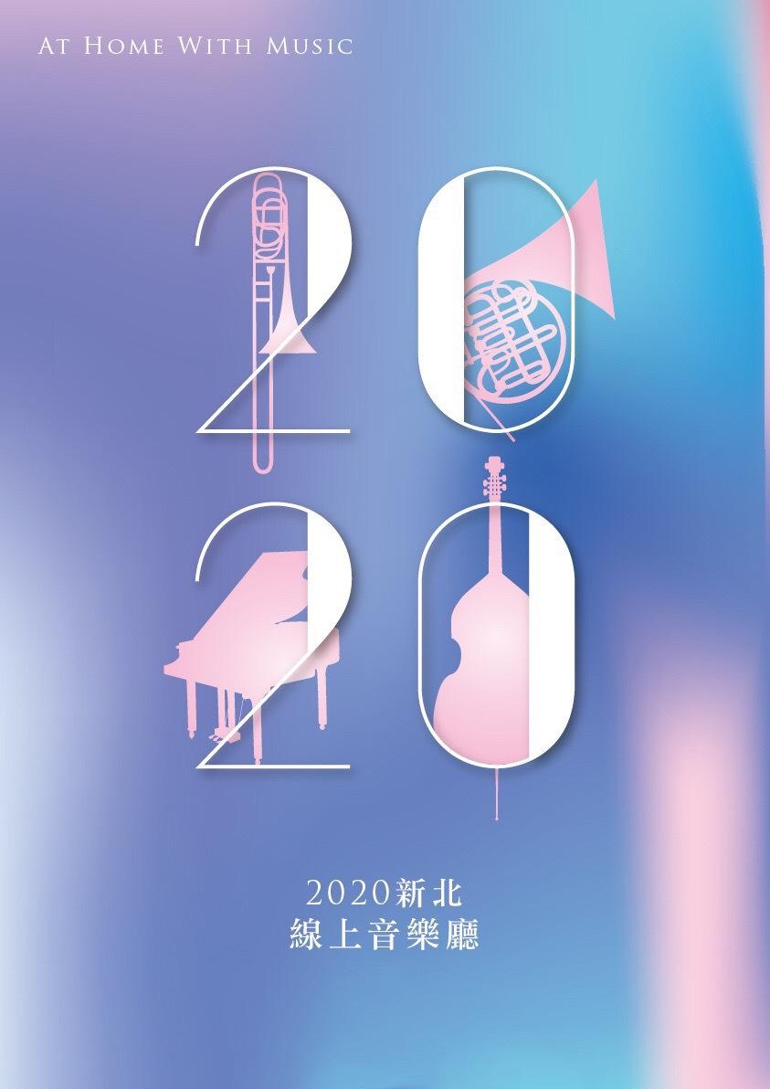 2020新北線上音樂廳-愛樂賞析《At Home With Music》活動入選名單