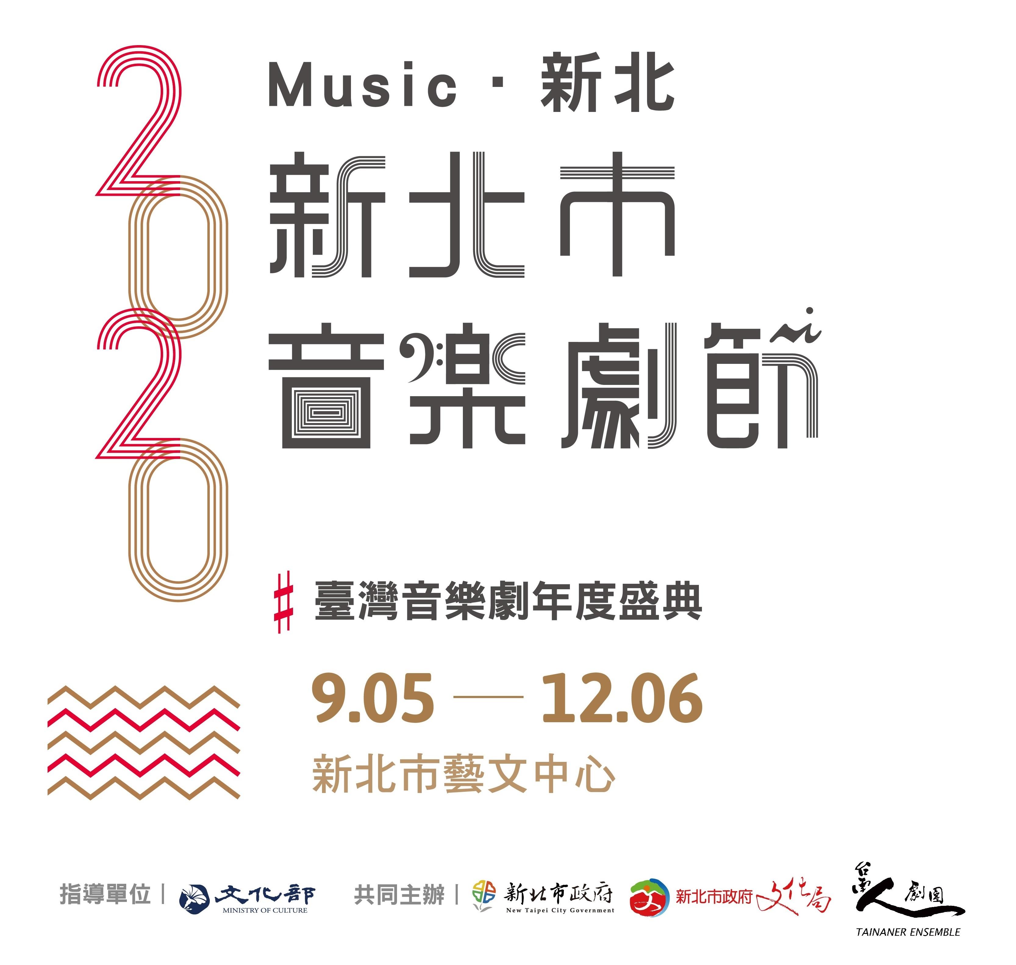 「Music.新北─2020新北市音樂劇節」