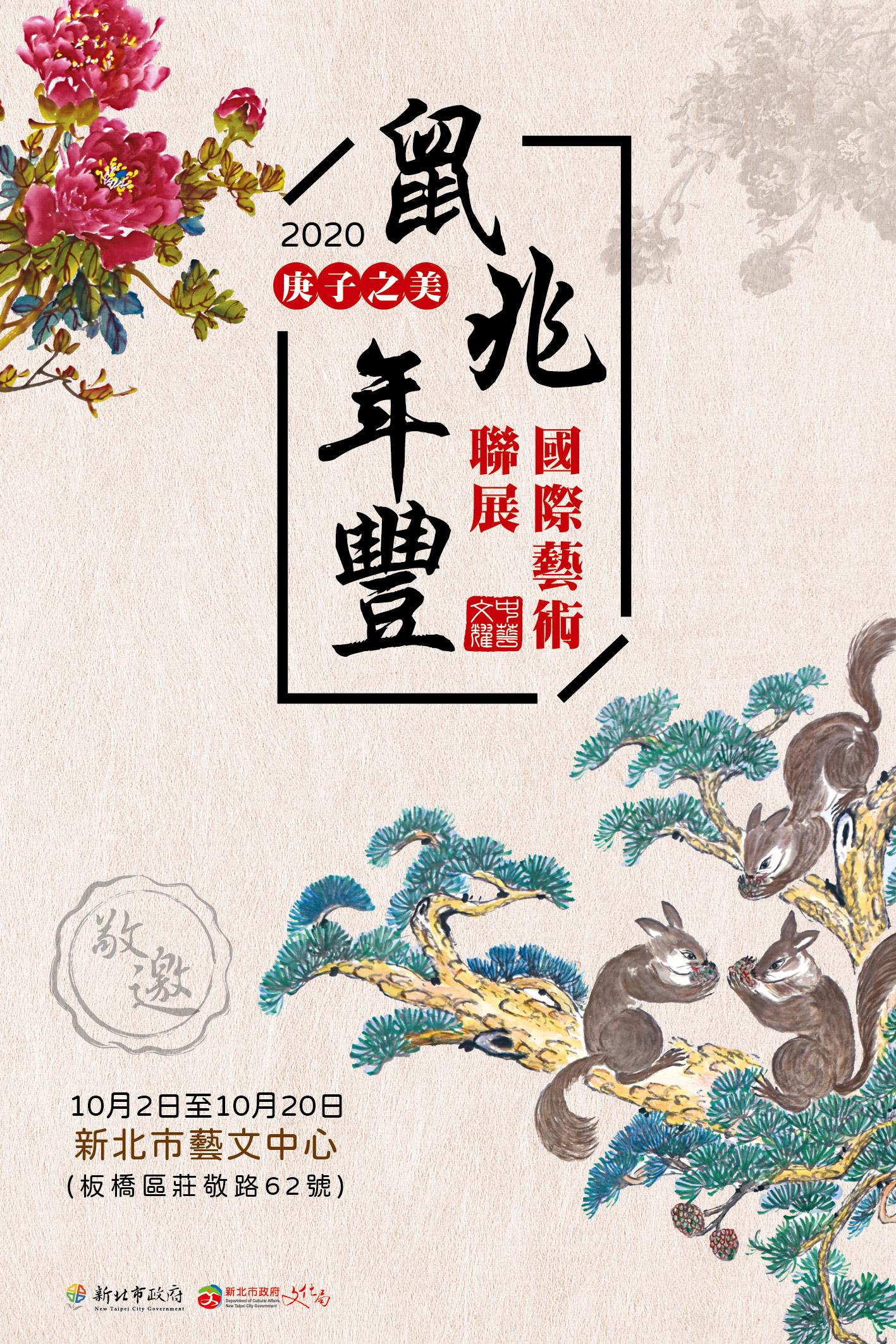 中華文耀.鼠兆年豐.庚子之美-國際藝術聯展