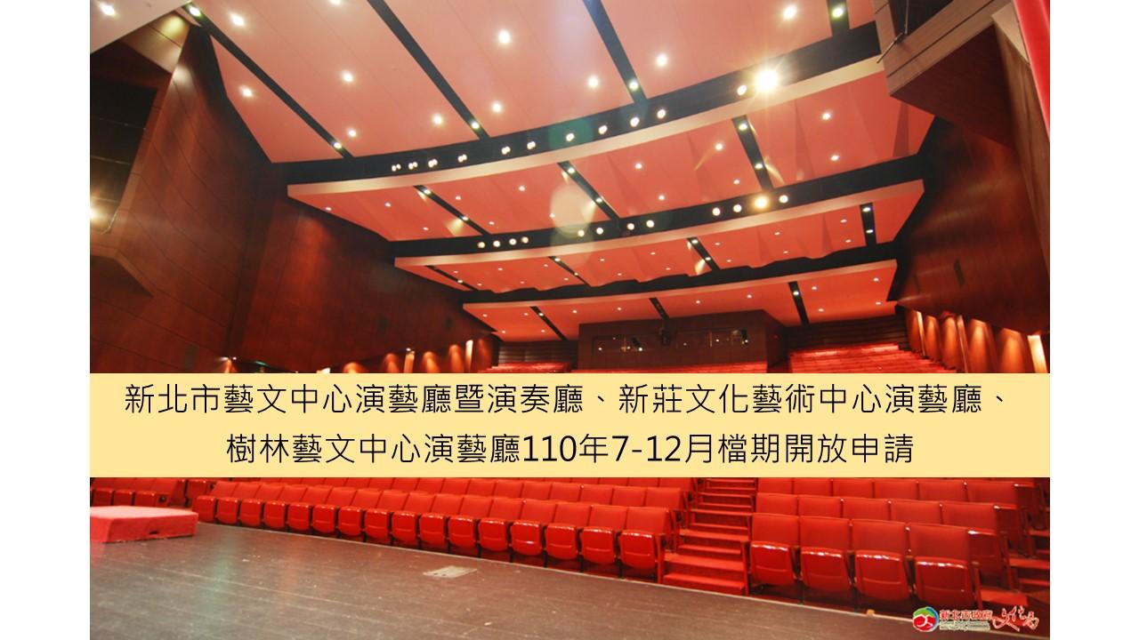110年7月至12月零星檔期開放申請-新北市藝文中心、新莊文化藝術中心、樹林藝文中心演藝廳及演奏廳