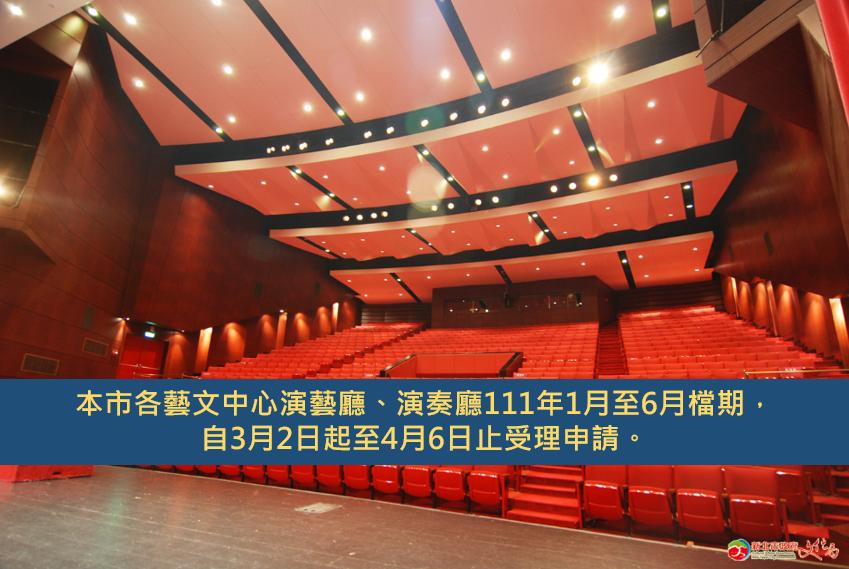 111年1月至6月檔期開放申請(新北市藝文中心、新莊文化藝術中心、樹林藝文中心演藝廳及演奏廳)